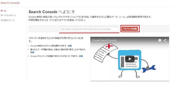 サーチコンソール ウェブマスターツール 登録できない 所有権 確認