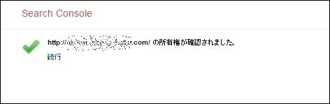 サーチコンソール ウェブマスターツール 登録できない 所有権 確認10