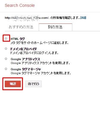 サーチコンソール ウェブマスターツール 登録できない 所有権 確認2