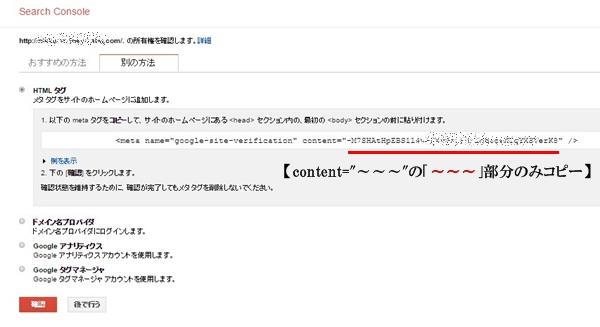 サーチコンソール ウェブマスターツール 登録できない 所有権 確認3