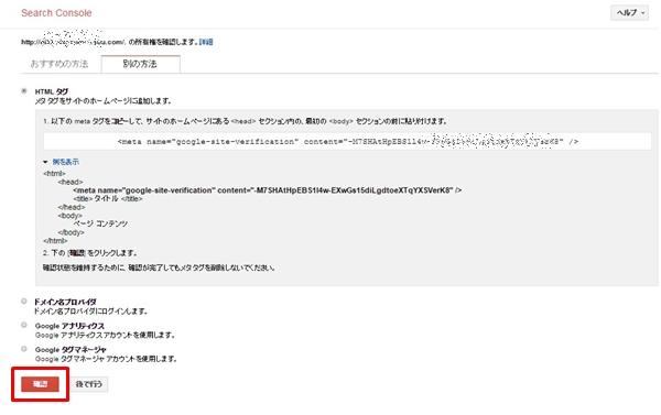 サーチコンソール ウェブマスターツール 登録できない 所有権 確認9