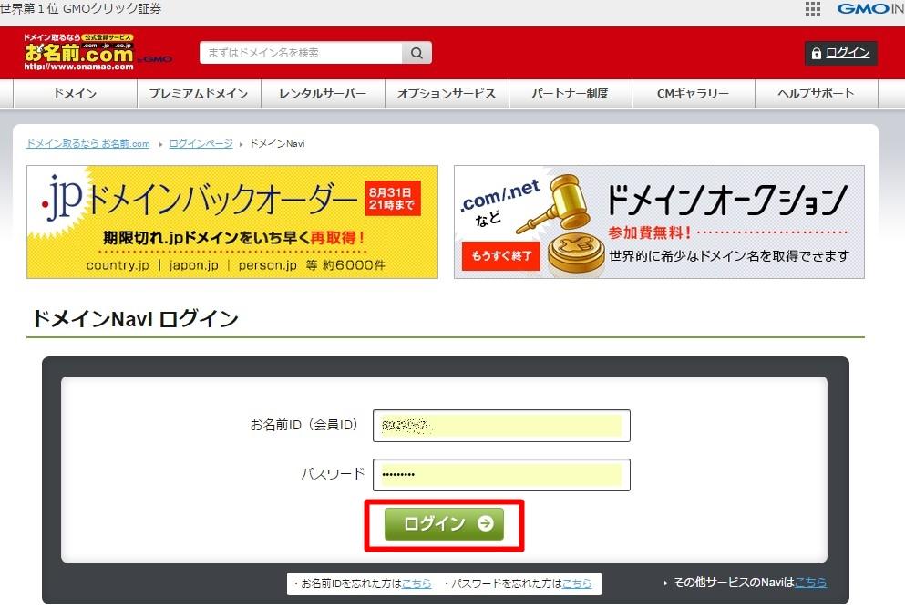 ネームサーバー 設定方法 お名前1