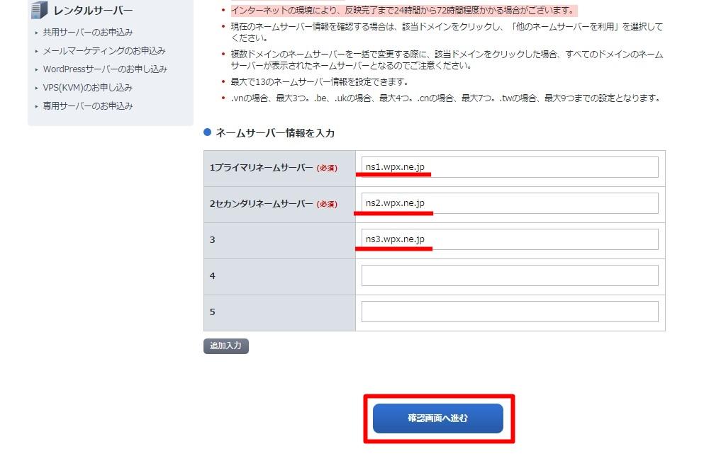 ネームサーバー 設定方法 お名前7