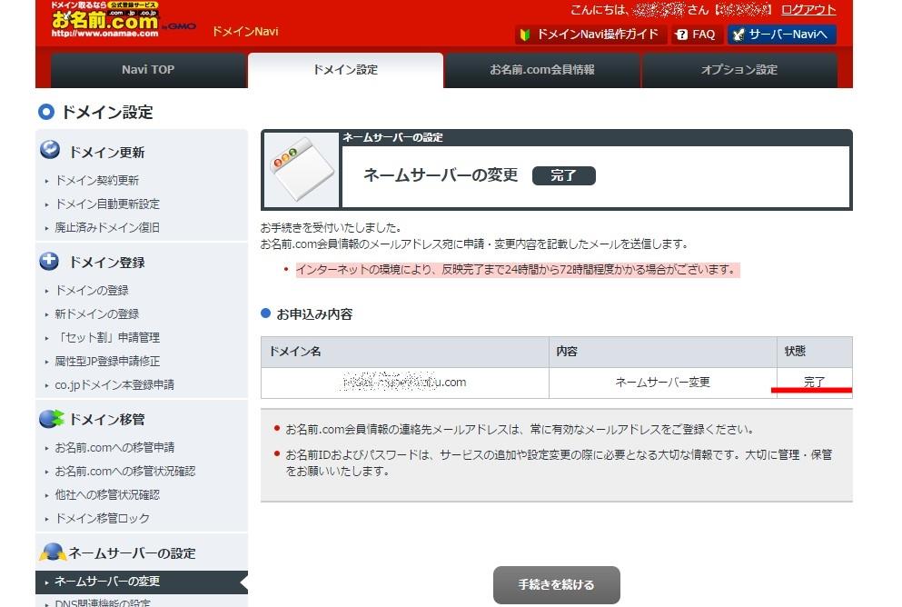 ネームサーバー 設定方法 お名前8