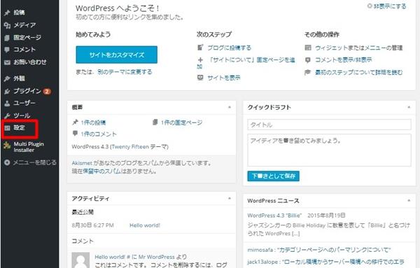 ブログ アクセス数 アップ 方法1