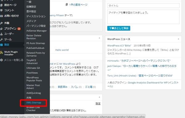 ブログ アクセス数 アップ 方法3