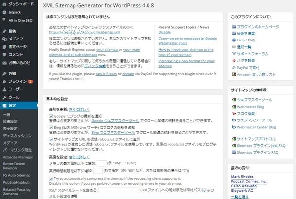 ブログ アクセス数 アップ 方法4