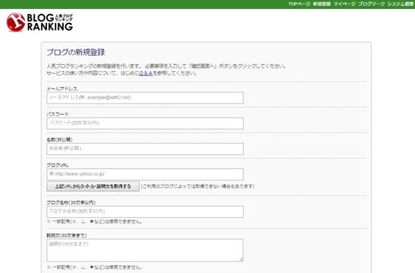 人気ブログランキング 登録方法 バナー 貼り方