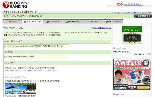 人気ブログランキング 登録方法 バナー 貼り方10