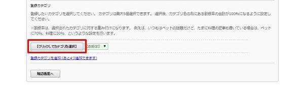 人気ブログランキング 登録方法 バナー 貼り方1