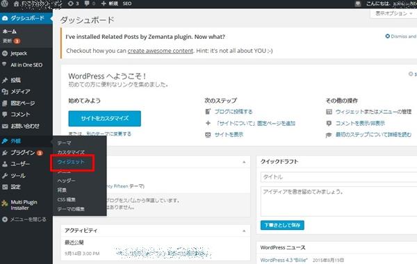 人気ブログランキング 登録方法 バナー 貼り方14