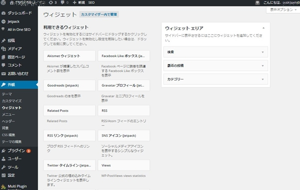 人気ブログランキング 登録方法 バナー 貼り方15