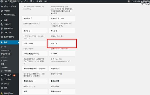 人気ブログランキング 登録方法 バナー 貼り方16