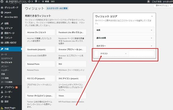 人気ブログランキング 登録方法 バナー 貼り方17