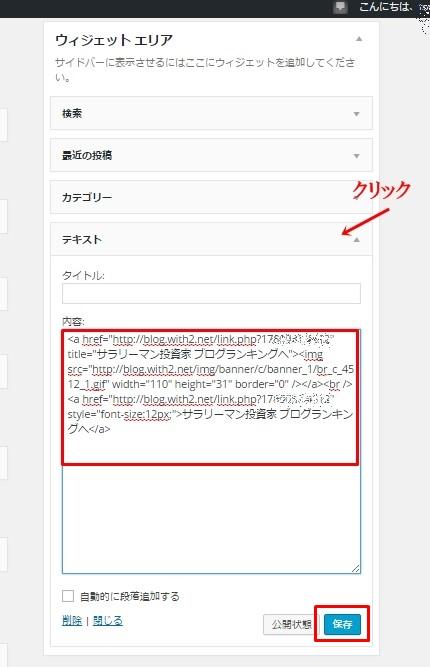 人気ブログランキング 登録方法 バナー 貼り方18