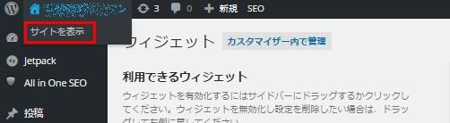 人気ブログランキング 登録方法 バナー 貼り方19