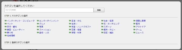 人気ブログランキング 登録方法 バナー 貼り方2