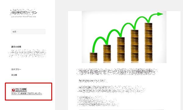 人気ブログランキング 登録方法 バナー 貼り方20