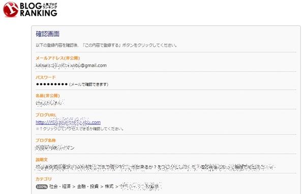 人気ブログランキング 登録方法 バナー 貼り方5