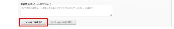 人気ブログランキング 登録方法 バナー 貼り方6