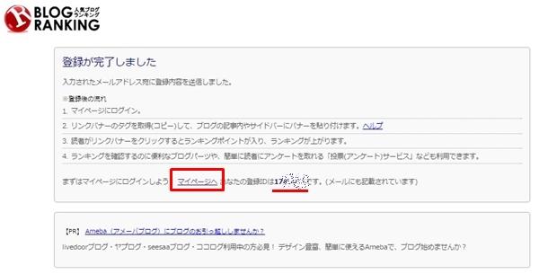 人気ブログランキング 登録方法 バナー 貼り方7