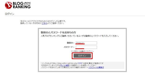 人気ブログランキング 登録方法 バナー 貼り方8