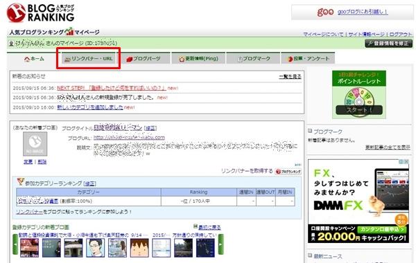人気ブログランキング 登録方法 バナー 貼り方9