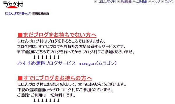 日本ブログ村 登録できない 登録方法 バナー 貼り方 ネットビジネス アクセス数