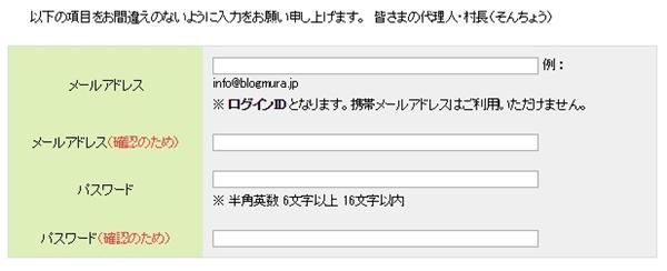 日本ブログ村 登録できない 登録方法 バナー 貼り方 ネットビジネス アクセス数1