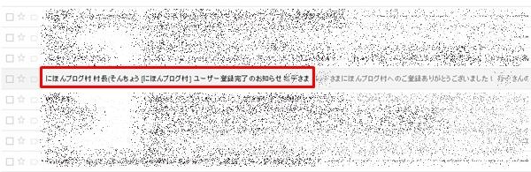 日本ブログ村 登録できない 登録方法 バナー 貼り方 ネットビジネス アクセス数10