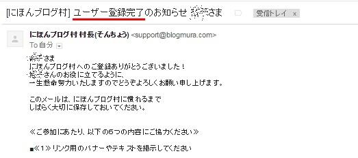 日本ブログ村 登録できない 登録方法 バナー 貼り方 ネットビジネス アクセス数11