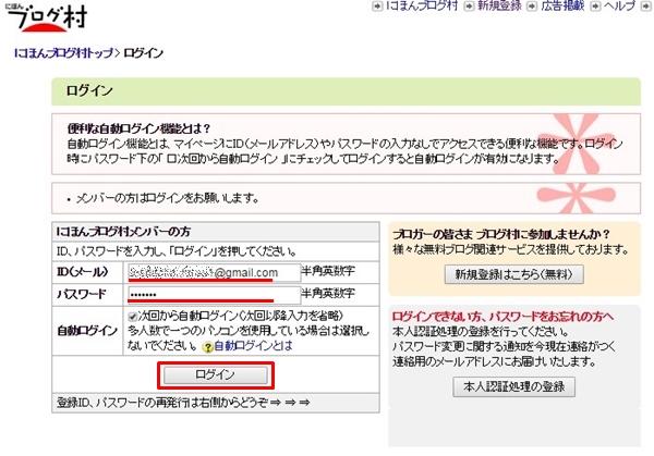 日本ブログ村 登録できない 登録方法 バナー 貼り方 ネットビジネス アクセス数12