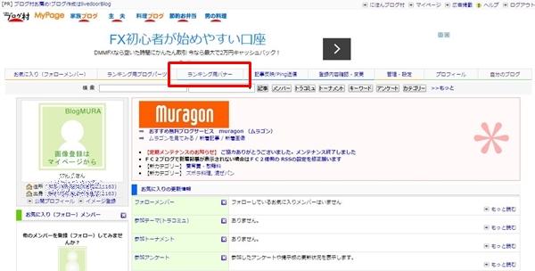 日本ブログ村 登録できない 登録方法 バナー 貼り方 ネットビジネス アクセス数13