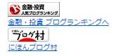 日本ブログ村 登録できない 登録方法 バナー 貼り方 ネットビジネス アクセス数15