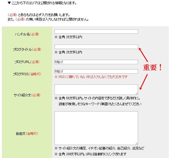 日本ブログ村 登録できない 登録方法 バナー 貼り方 ネットビジネス アクセス数2