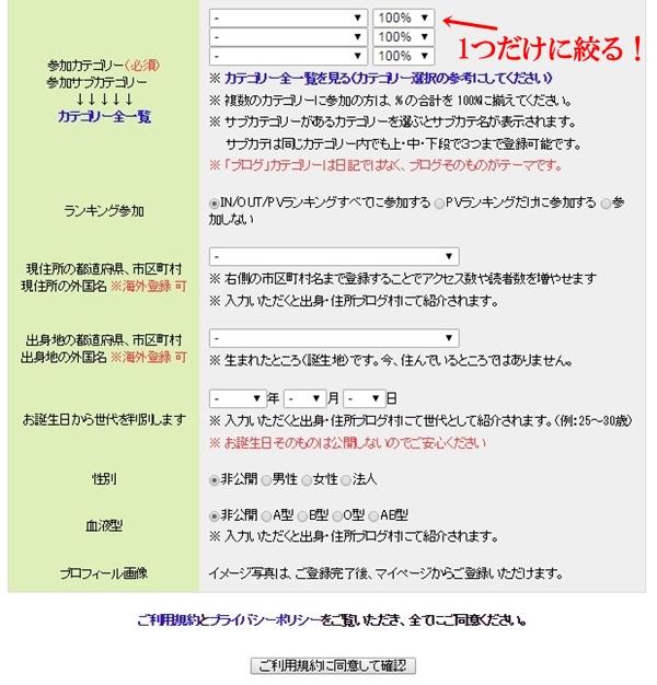 日本ブログ村 登録できない 登録方法 バナー 貼り方 ネットビジネス アクセス数3
