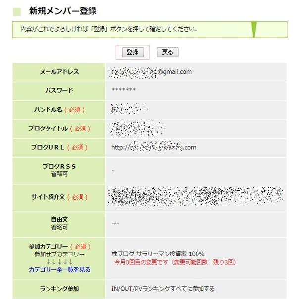 日本ブログ村 登録できない 登録方法 バナー 貼り方 ネットビジネス アクセス数5