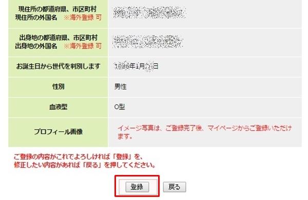 日本ブログ村 登録できない 登録方法 バナー 貼り方 ネットビジネス アクセス数6
