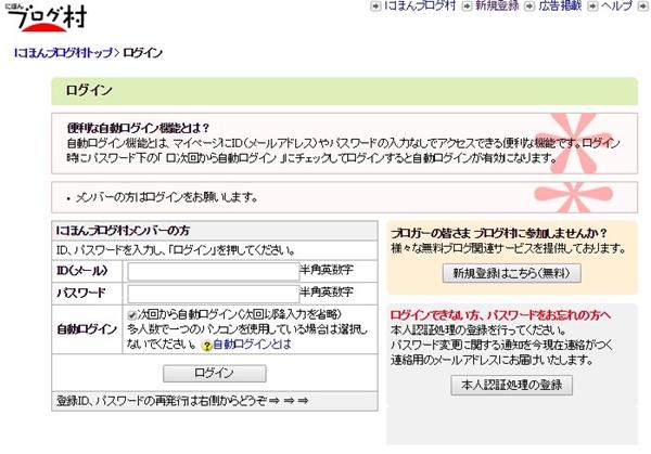 日本ブログ村 登録できない 登録方法 バナー 貼り方 ネットビジネス アクセス数7