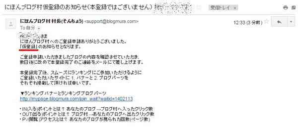 日本ブログ村 登録できない 登録方法 バナー 貼り方 ネットビジネス アクセス数9