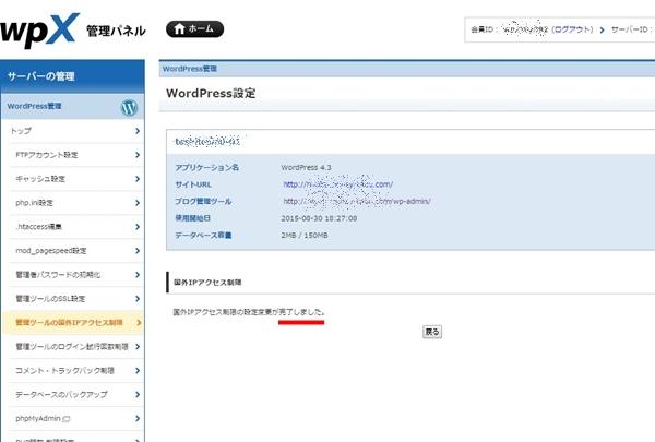 Jetpack アクセス制限 アクセス解析 by wordpress.com10