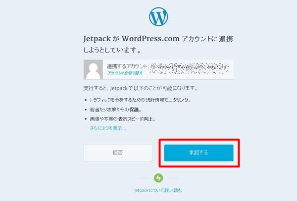 Jetpack アクセス制限 アクセス解析 by wordpress.com11
