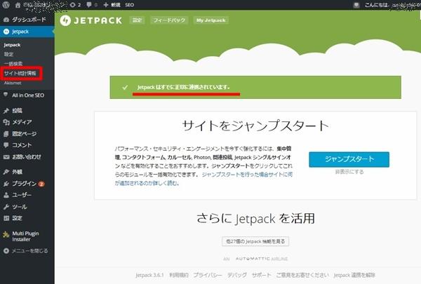 Jetpack アクセス制限 アクセス解析 by wordpress.com12