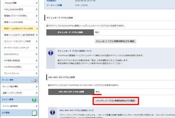 Jetpack アクセス制限 アクセス解析 by wordpress.com13