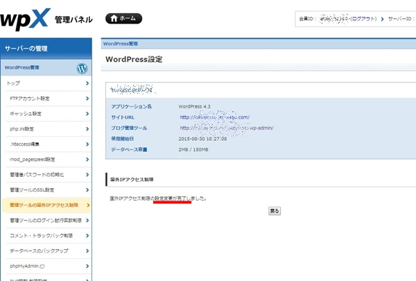 Jetpack アクセス制限 アクセス解析 by wordpress.com15