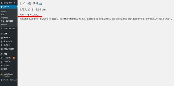 Jetpack アクセス制限 アクセス解析 by wordpress.com16