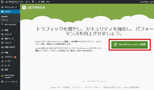 Jetpack アクセス制限 アクセス解析 by wordpress.com2