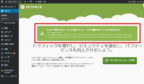 Jetpack アクセス制限 アクセス解析 by wordpress.com3