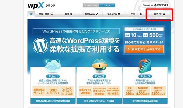 Jetpack アクセス制限 アクセス解析 by wordpress.com5