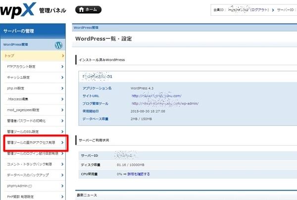 Jetpack アクセス制限 アクセス解析 by wordpress.com6